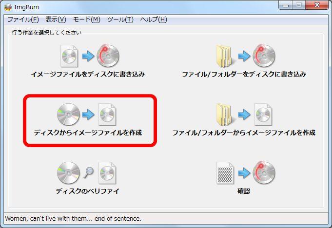 DVD焼き増しImgburn