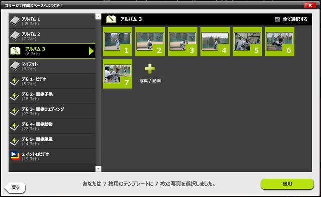 kizoaコラージュ写真選択