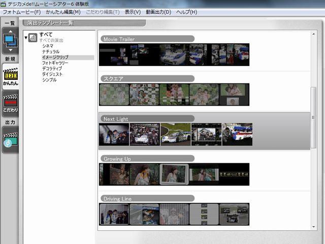 デジカメde6かんたん編集演出テンプレート
