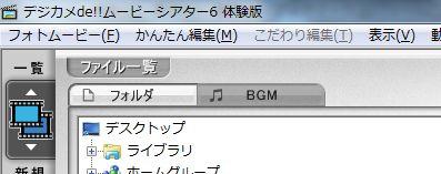デジカメde6かんたん編集BGM