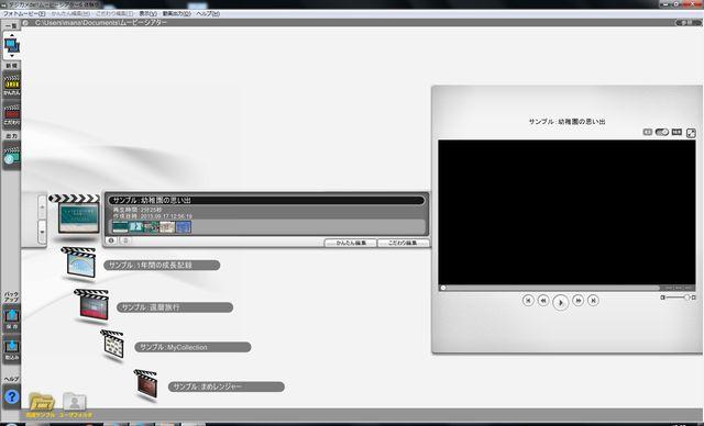 デジカメde6起動画面