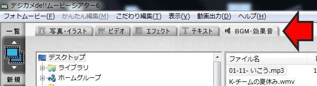 digicameこだわり編集BGM