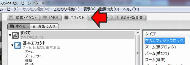 digicameこだわり編集エフェクト