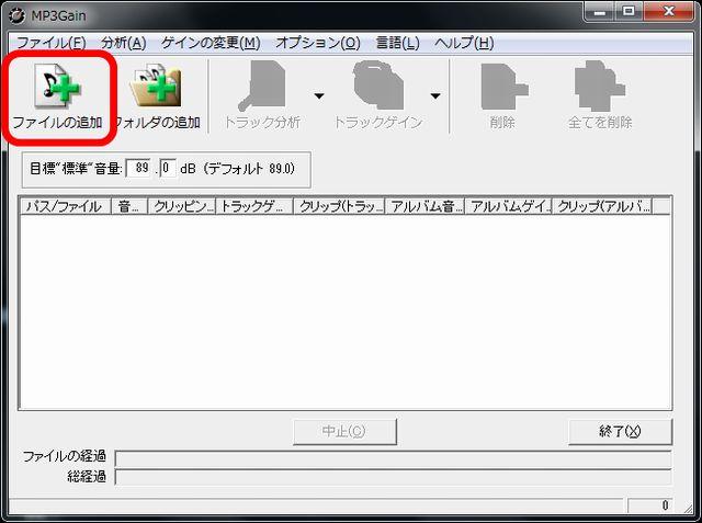 MP3Gainファイルの追加