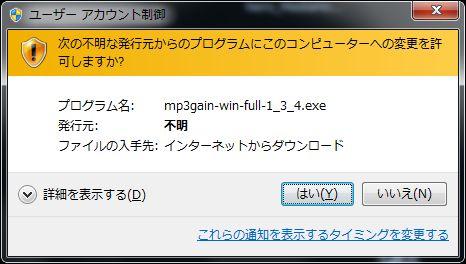 MP3Gainコンピューターへの変更