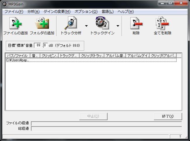 MP3Gainファイルの追加完了
