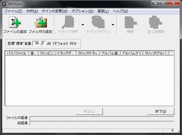 MP3Gain起動画面