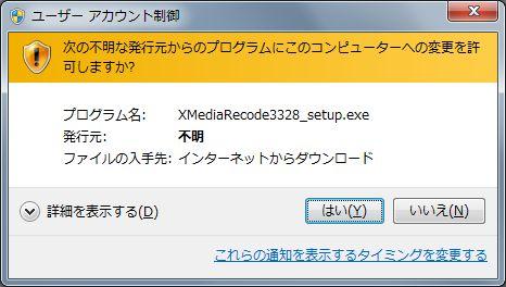 XMedia Recodeセットアップアカウント制御