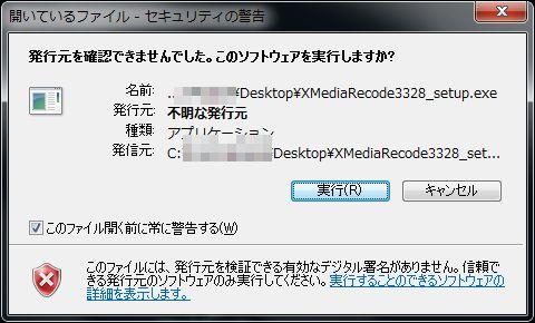 XMedia Recodeセットアップ実行