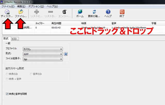 XMedia Recodeファイルの読み込み