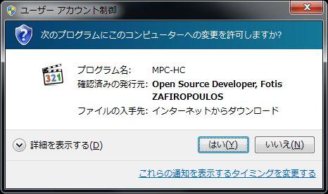 MPC-HCインストール変更許可