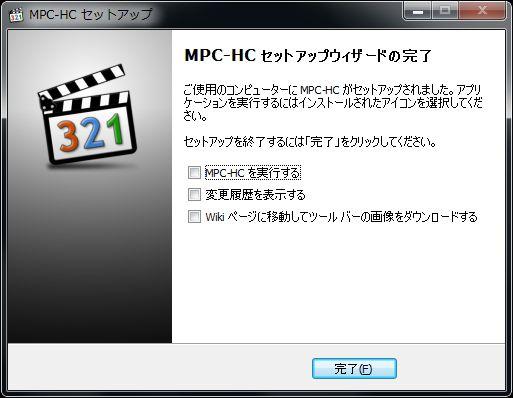 MPC-HCインストール完了