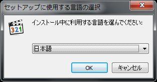 MPC-HCインストール日本語
