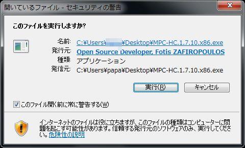 MPC-HCインストール