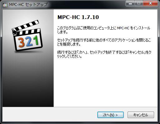 MPC-HCセットアップウィザード