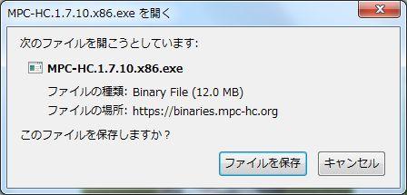 MPC-HCダウンロードファイルを保存