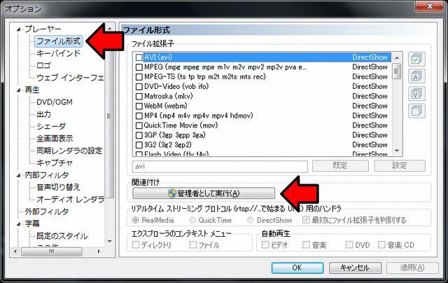 MPC-HCファイル形式