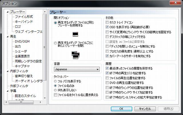 MPC-HC言語