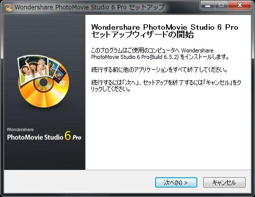 PhotoMovie Studio 6 Proセットアップウィザード