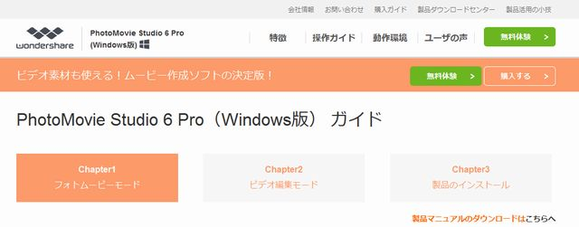PhotoMovie Studio 6 Proダウンロード