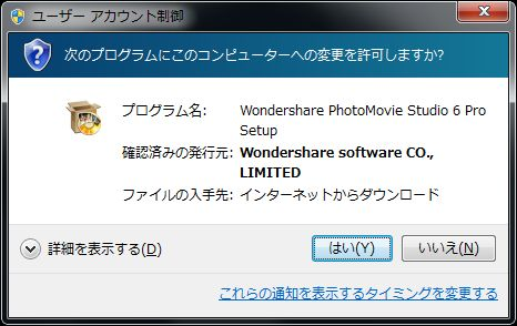 PhotoMovie Studio 6 Pro変更許可