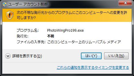 photowingpro%e5%a4%89%e6%9b%b4%e8%a8%b1%e5%8f%af