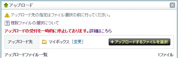Yahoo!ボックスアップロードの受付を中止