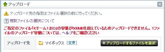 Yahoo!ボックスアップロードファイル500MB