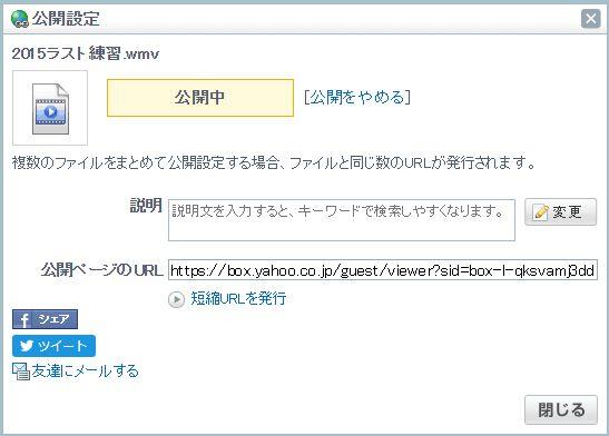 Yahoo!ボックスファイル公開中