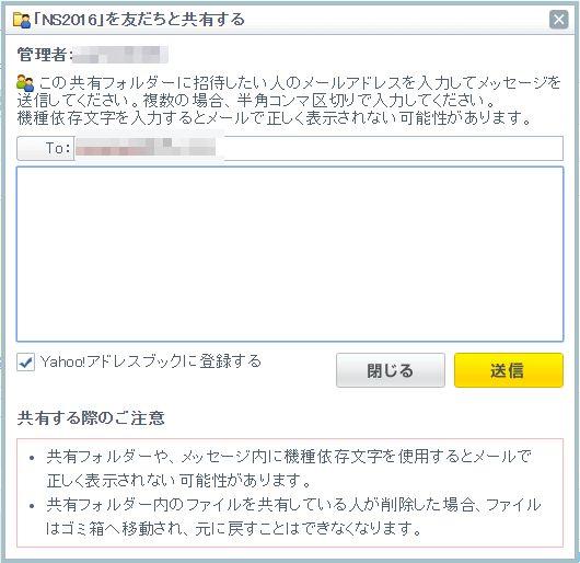 Yahoo!ボックスフォルダ共有フォルダメールアドレス