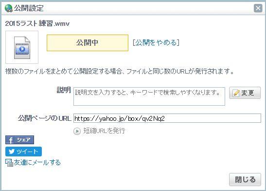 Yahoo!ボックス短縮URL