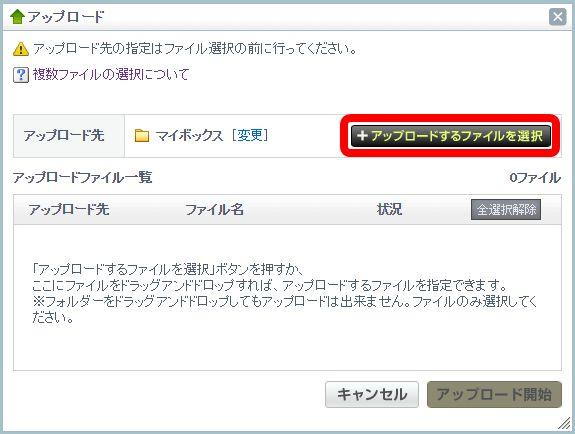 Yahoo!ボックスアップロードファイル選択