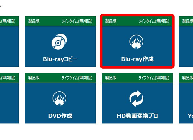Leawo Blu-ray作成ブルーレイ作成