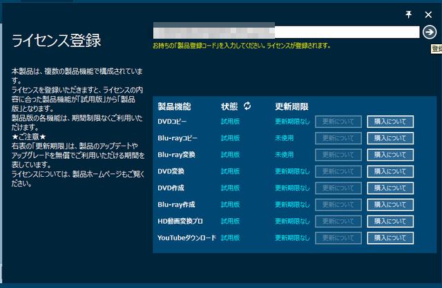 Leawo Blu-ray作成ライセンス登録