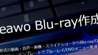 Leawo Blu-ray作成アイキャッチ