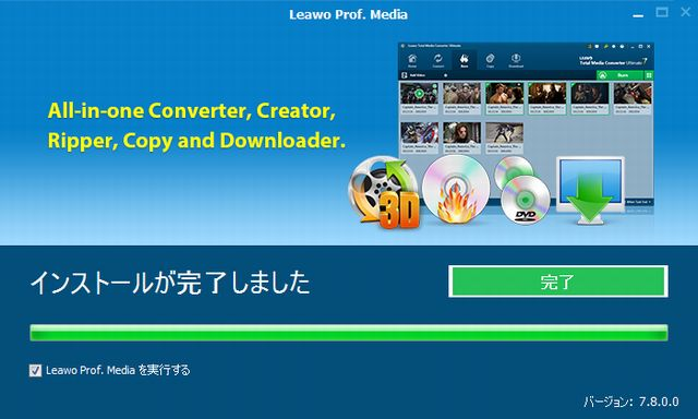 Leawo Blu-ray作成インストール完了