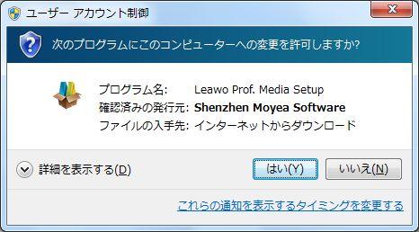 Leawo Blu-ray作成コンピューターへの変更