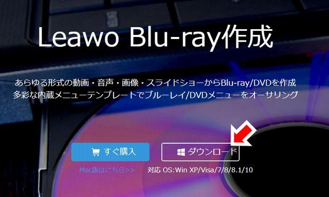 Leawo Blu-ray作成ダウンロード