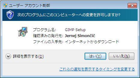 GIMPコンピューターへの変更