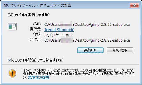 GIMPセットアップファイル実行