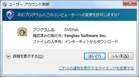 dvdfab dvdコピーコンピューターへの変更