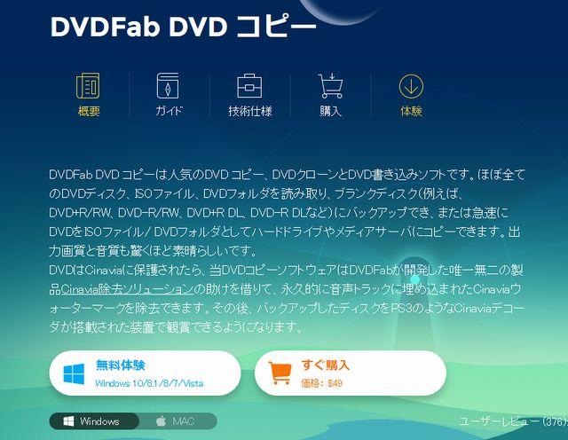 dvdfab dvdコピーダウンロード