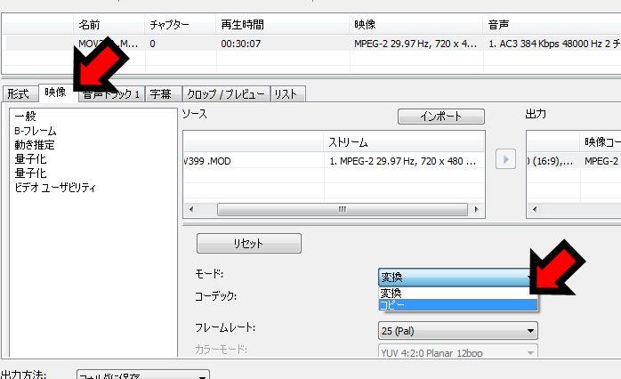 MODファイル変換映像モード変更