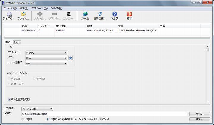 MODファイル変換