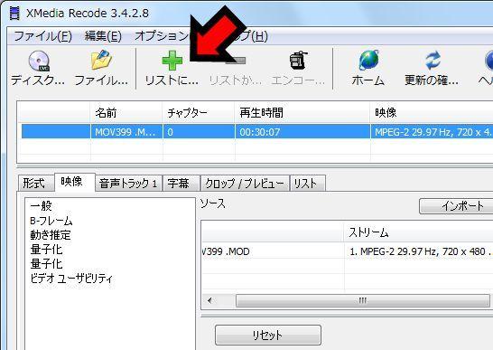 MODファイル変換リストに追加