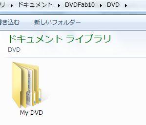 dvdfab dvdコピー出力フォルダ