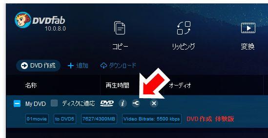 dvdfab dvdコピー設定