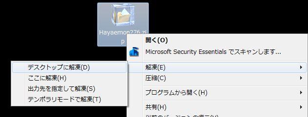 聞々ハヤえもんセットアップファイルデスクトップに解凍