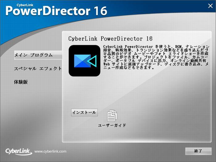 PowerDirector16インストール画面