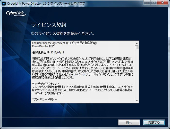 PowerDirector16インストールライセンス契約